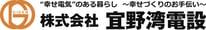 宜野湾電設ロゴ